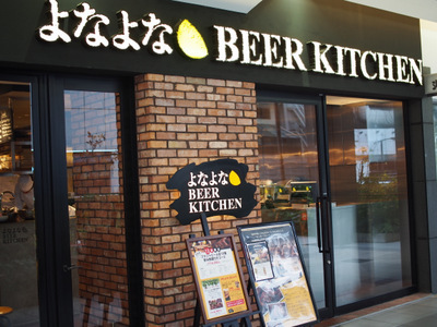 よなよなBEER KITCHEN.JPG