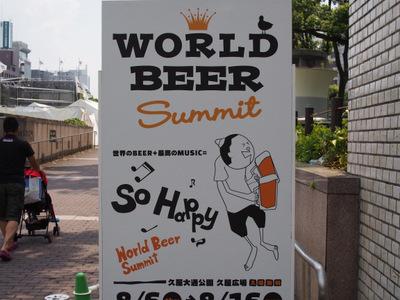 ワールドビアサミット2015その1.JPG