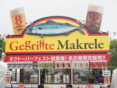 焼鯖のお店.JPG