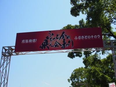 ふるさと全国県人会祭り.JPG