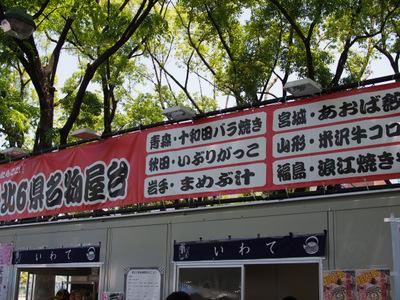 みちのく食堂メニュー1.JPG