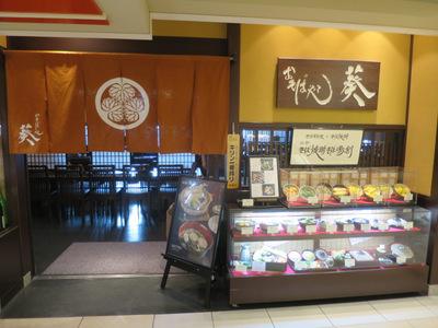京都葵屋.JPG