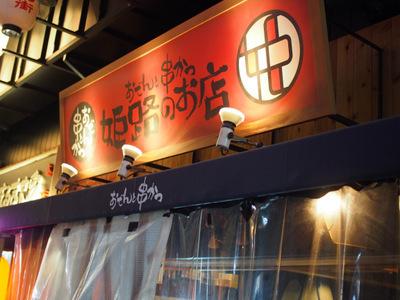 姫路のお店.JPG