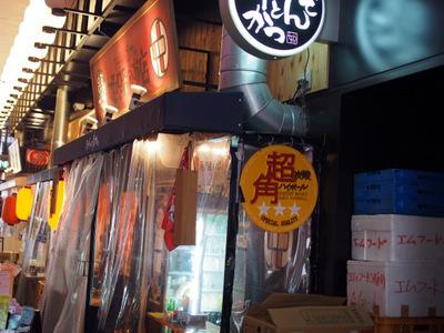 姫路のれん街.JPG