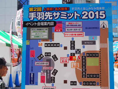 手羽先サミット2015.JPG