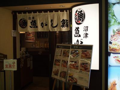 沼津魚がし寿司.JPG
