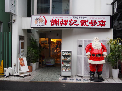 謝甜記弐号店.JPG