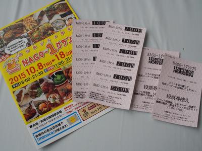 NAGO-1チケット.JPG