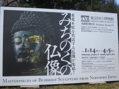 みちのくの仏像.JPG