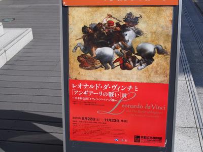 アンギアーリの戦い展.JPG