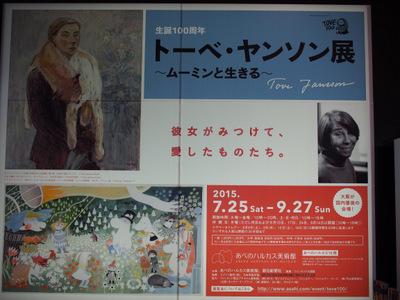 トーベ・ヤンソン展.JPG