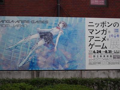 ニッポンのマンガ*アニメ*ゲーム展.JPG