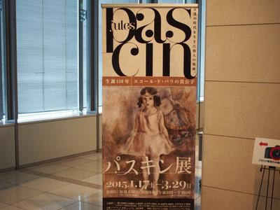 パスキン展.JPG