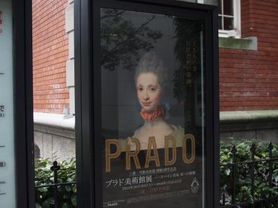 プラド美術館展.JPG