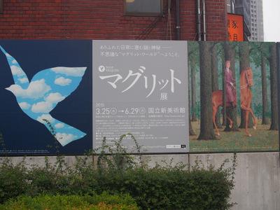 マグリット展.JPG