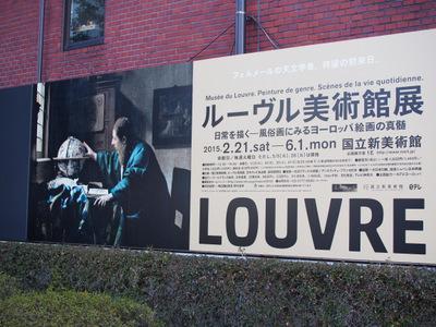 ルーヴル美術館展.JPG