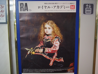 ロイヤル・アカデミー展.JPG
