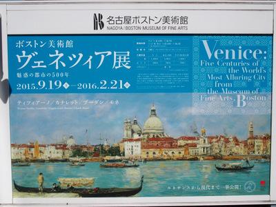 ヴェネツィア展.JPG