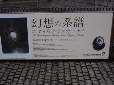 幻想の系譜.JPG