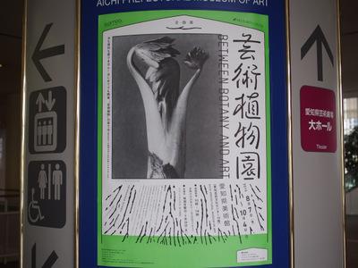 芸術植物園.JPG
