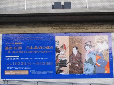 蕭白・松園…日本美術の輝き.JPG