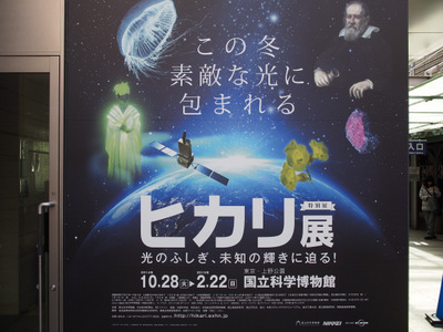 ヒカリ展.JPG