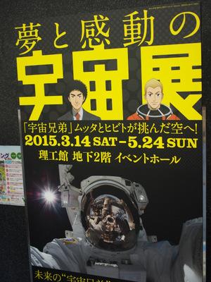 夢と感動の宇宙展.JPG