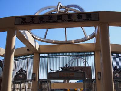 天王寺動物園1.JPG