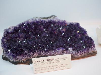 紫水晶.JPG