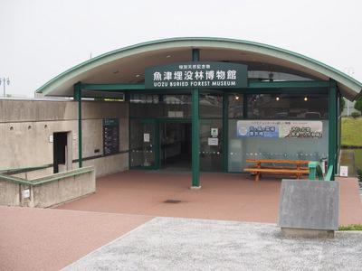魚津埋没林博物館1.JPG