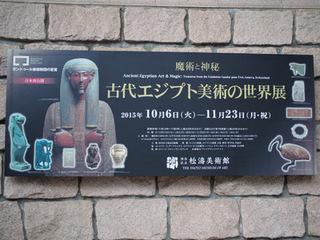 古代エジプト美術の世界展.JPG