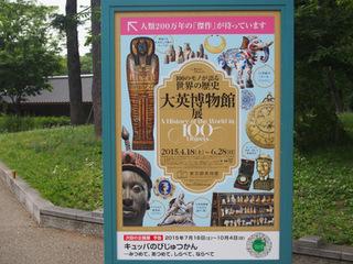 大英博物館展.JPG
