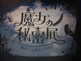 魔女の秘密展.JPG