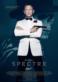 007 スペクター.jpg