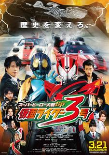 スーパーヒーロー大戦GP.jpg