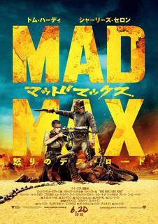 マッドマックス怒りのデスロード.jpg