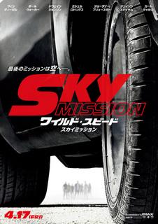 ワイルド・スピードSKY MISSION.jpg