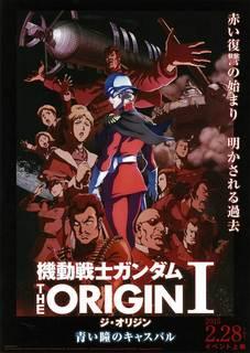 機動戦士ガンダムTHE ORIGIN I.jpg