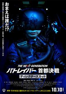 THE NEXT GENERATIONパトレイバー首都決戦DC.jpg
