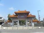 徐福公園.JPG