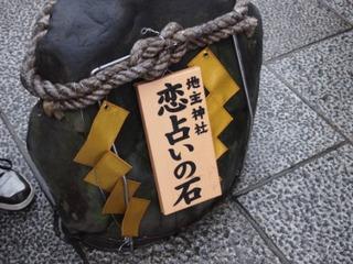 恋占いの石.JPG
