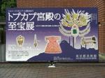 トプカプ宮殿の至宝展