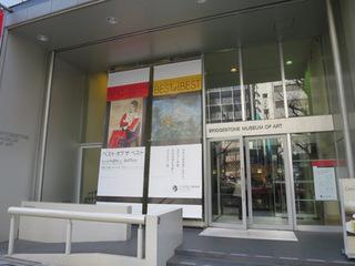 ブリヂストン美術館.JPG