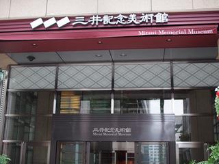 三井記念美術館.JPG
