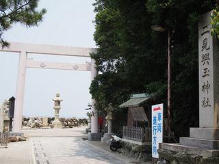 二見興玉神社鳥居.JPG