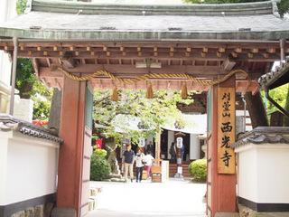 刈萱山西光寺1.JPG