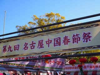名古屋中国春節祭.JPG