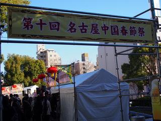 名古屋春節祭1.JPG
