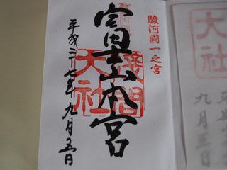 富士宮浅間神社.JPG