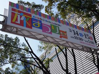 旅まつり名古屋2015.JPG